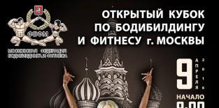 9 апреля кубок Москвы по бодибилдингу и фитнесу