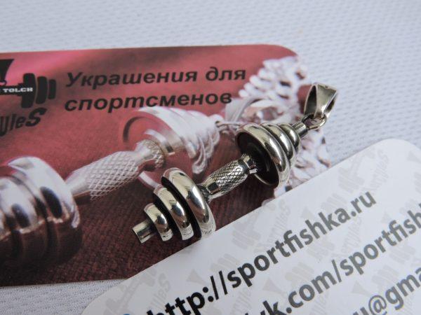 Подвеска гантель из серебра