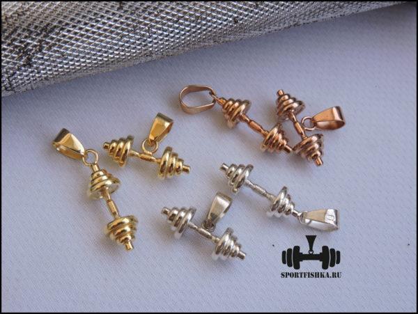 Золотая и серебряная гантель кулон