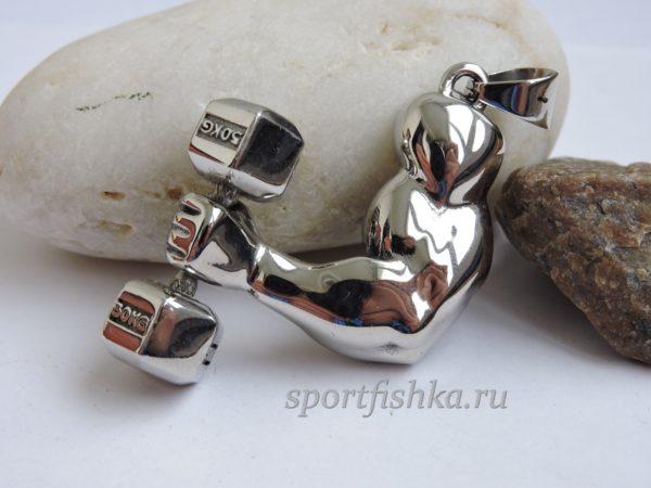 Кулон бицепс, подарок спортсмену