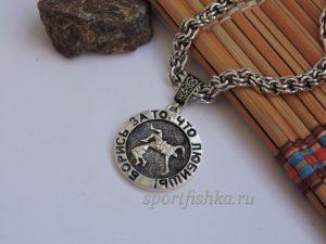 Подарок для борца кулон из серебра