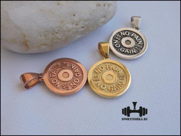 Золотой серебряный кулон диск штанги